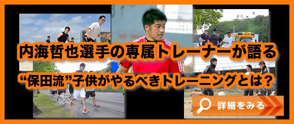 """内海哲也選手の専属トレーナーが語る""""保田流""""子供がやるべきトレーニングとは?【ベースボールバイブルDVD】"""